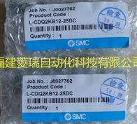 SMC气缸L-CDQ2KB12-25DC特价