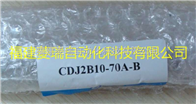 SMC双作用带气缓冲标准气缸CDJ2B10-70A-B特价现货