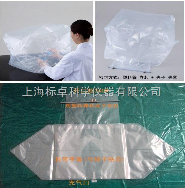 简易袋式手套箱/一次性手套箱