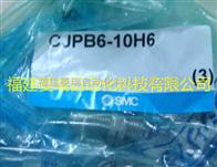 日本SMC针形气缸CJPB6-10H6现货,价格优势
