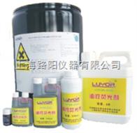 LUYOR-6100美国路阳LUYOR-6100-油性荧光油