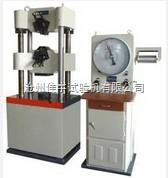 (石家庄)二手液压式万能试验机WE-30吨