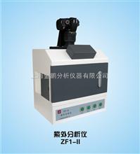 ZF1-IIZF1-Ⅱ型紫外分析仪