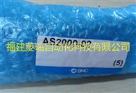 日本SMC金属阀体速度控制阀AS2000-02优势价格,货期快