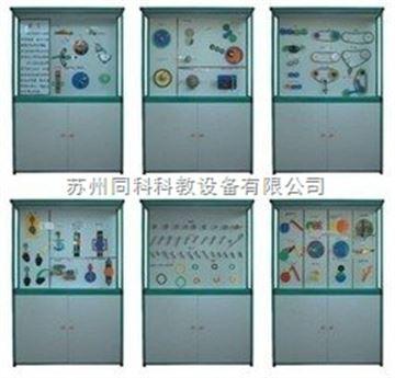 TKK-07B《機械零件設計》陳列柜