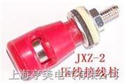 JXZ-2压线接线柱