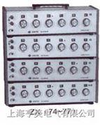 ZX74、75、76、77直流电阻箱