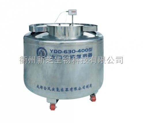 成都金凤不锈钢大容积大口径液氮容器YDD-630-400