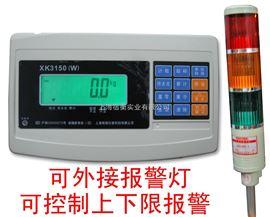 XK3150(W)電子秤帶開關信號功能,英展XK3150W儀表價格