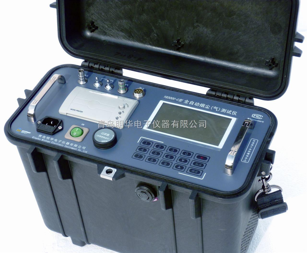 YQ3000-C-青岛明华烟尘采样器折船步骤图图片