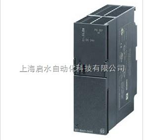 西门子ps307电源模块2a