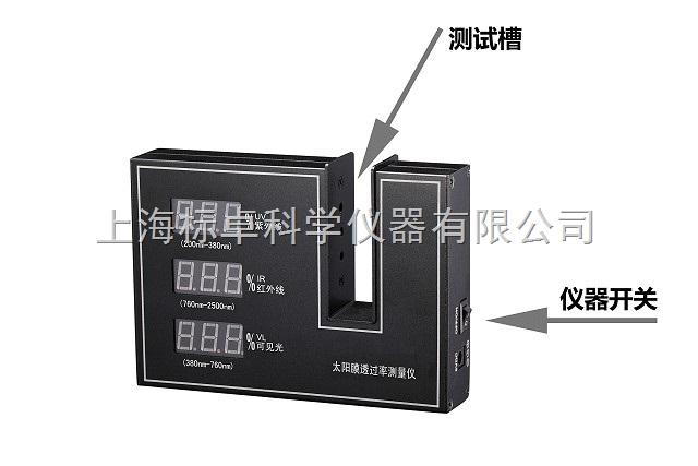 太阳膜透过率测量仪