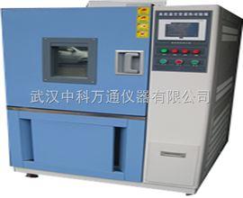 GDW-100GDJS-100高低温交变湿热试验箱武汉高低温试验箱