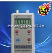 SYT-2000数字式微压计-数字压差计压力范围