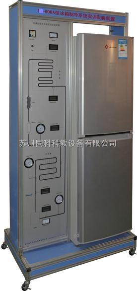 tk-606a-电冰箱制冷系统实训考核装置(直冷)-苏州同