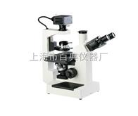 DXS-1倒置生物显微镜
