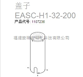 1107236——EASC-H1-32-200
