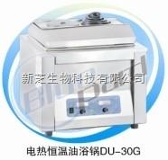 上海一恒DU-30G电热恒温油浴锅【厂家正品】