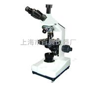 TLXP-130三目简易偏光显微镜