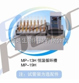 上海一恒MP-19H加热循环槽【厂家正品】