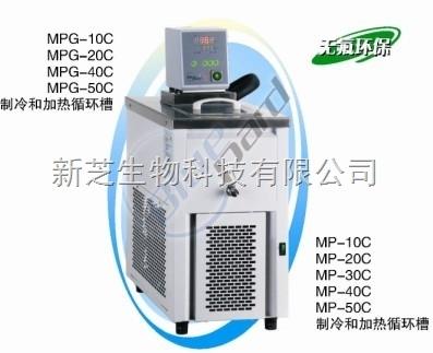 上海一恒MPG-40C制冷和加热循环槽【厂家正品】