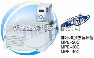 上海一恒MPE-30C制冷和加热循环槽【厂家正品】