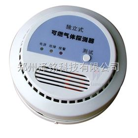 GC系列家用獨立式氣體探測器/天然氣氣體探測器