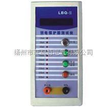 推荐LBQ-Ⅱ型漏电保护器测试仪
