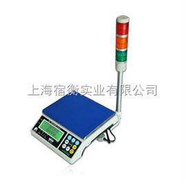 重量警示功能电子秤