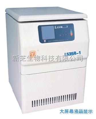 供应湖南湘仪/长沙湘仪离心机系列L535R-1低速冷冻离心机