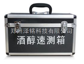 JCX-JC酒醇檢測箱/假、劣酒酒醇檢測箱