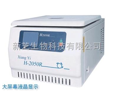 供应湖南湘仪/长沙湘仪离心机系列H2050R台式高速大容量冷冻离心机