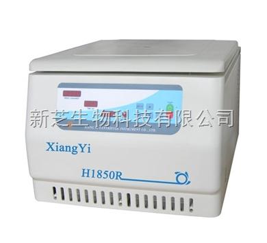 供应湖南湘仪/长沙湘仪离心机系列H1850R台式高速冷冻离心机