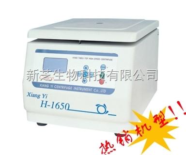 供应湖南湘仪/长沙湘仪离心机系列H1650台式高速离心机(大屏幕液晶显示)