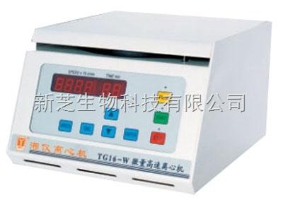 供应湖南湘仪/长沙湘仪离心机系列TG16-W微量台式高速离心机