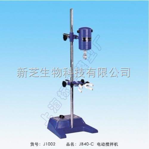上海标本电动搅拌机JB40-C/电动搅拌机报价
