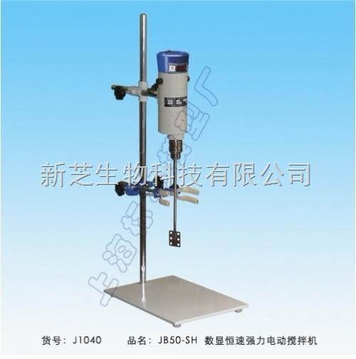 上海标本数显恒速电动搅拌机JB50-SH报价