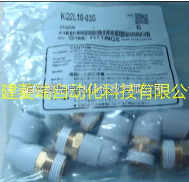 日本SMC接头KQ2L10-03S,优势价格,货期快