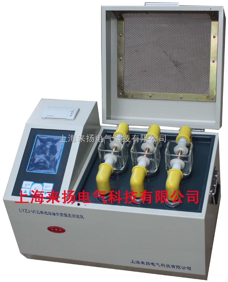 三杯型全自动绝缘油介电强度测试仪