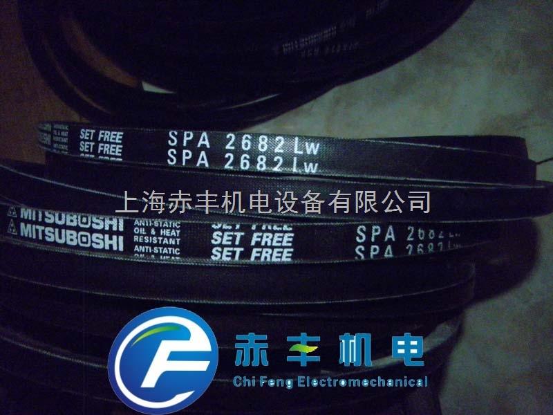 SPA2682LW高速防油窄型带SPA2682LW进口三角带SPA2682LW高速传动带