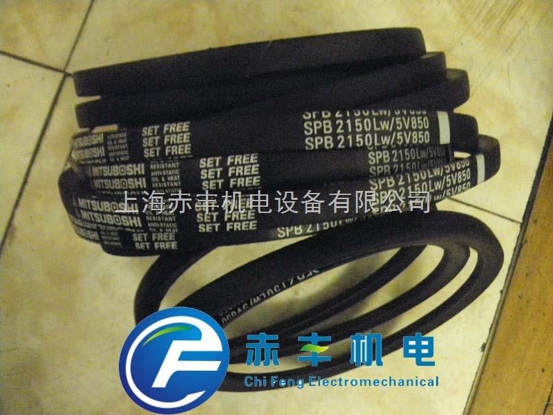 SPB2150LW/5V850日本MBL三角带SPB2150LW/5V850防静电三角带代理商