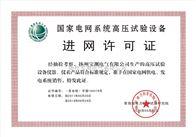 江苏省四级资质承试类主要试验设备配置表
