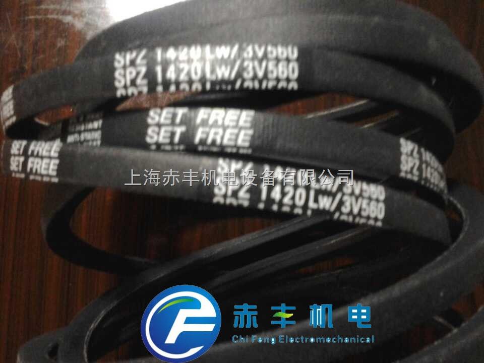 SPZ1420LW/3V560空调机皮带SPZ1420LW/3V560防静电三角带SPZ1420LW