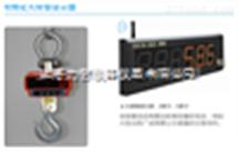OCS-XZ-JJE沈阳5吨电子吊秤低价销售