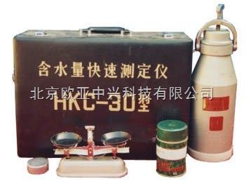HKC-30、200型含水量快速測定儀