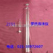 罗氏泡沫仪,化妆品泡沫测定仪