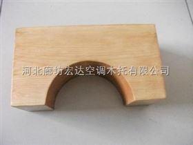 防腐木管托,空调木托形状