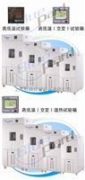 BPHJS-250C高低温交变湿热试验箱