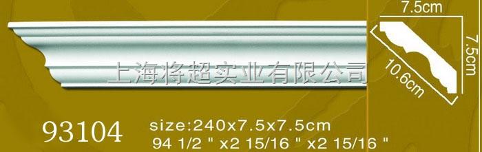 93104-素面角线板-上海将超实业有限公司