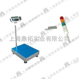TCS潍坊30千克电子称,30KG检重报警电子秤零售价